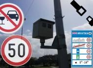 Za ovaj vikend najava pojačanih aktivnosti nadzora prometa zbog velikog broja prekršaja iz tjedna u tjedan